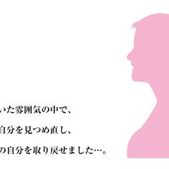 インタビューA子さん