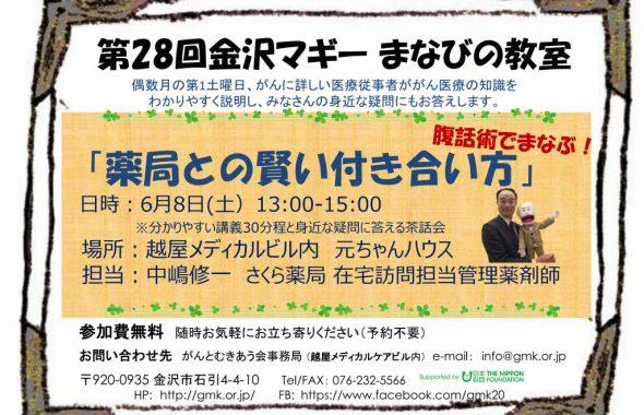 第28回金沢マギー学びの教室