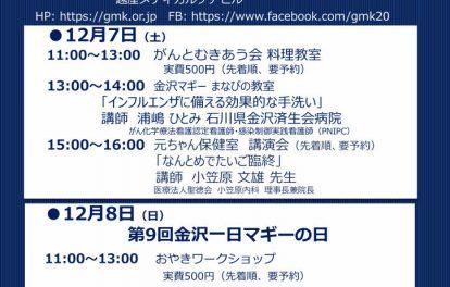 元ちゃんハウス3周年記念イベント案内