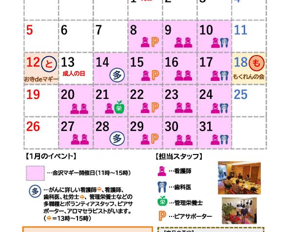 元ちゃんハウスカレンダー2020年1月
