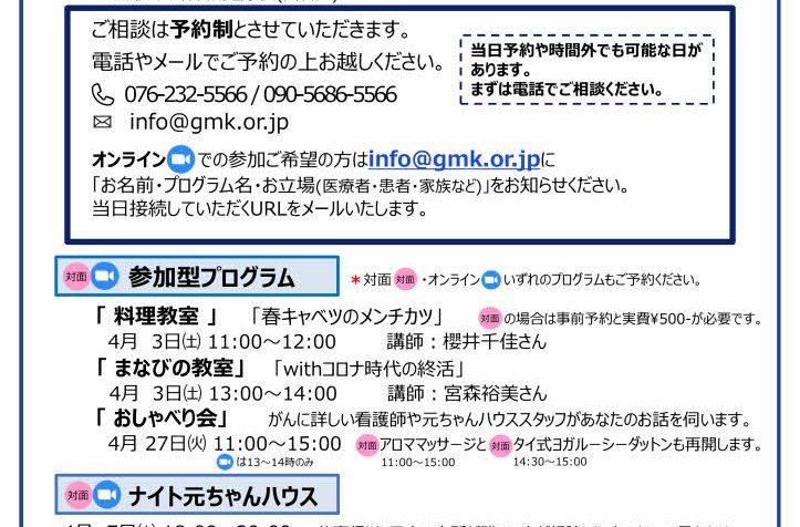 4月の元ちゃんハウスプログラム
