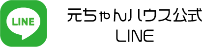 元ちゃんハウス公式LINE